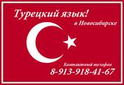 Турецкий язык в Новосибирске!