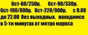 дорого до 1000 руб и без выходных покупаем отработанные аккумуляторы