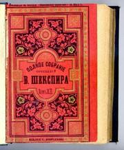 Шекспир-томик 1893,  СТАЛИН,  ЛЕНИН 1936 - избранное в одной книге