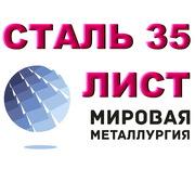 Лист марка стали 35,  лист конструкционный ст.35,  углеродистая ст.35