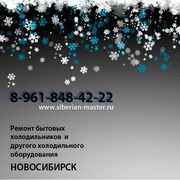 Ремонт, монтаж, сервис холодильного оборудования