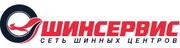 Шинсервис - Новосибирск