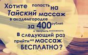 Массаж за 400 рублей!