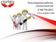 Удостоверение штукатура- маляра для Новосибирска