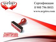 Купить сертификат РПО для Новосибирска