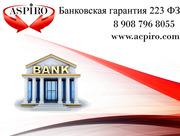 Банковская гарантия 223 фз для Новосибирска