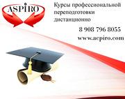 Переподготовка техносферная безопасность для Новосибирска