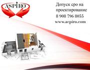 Допуск сро на проектирование для Новосибирска