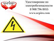 Удостоверение по электробезопасности для Новосибирска