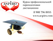 Профпереподготовка по охране труда дистанционно для Новосибирска