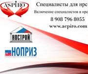 Включение специалистов в нрс  для Новосибирска