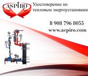 Удостоверение по тепловым энергоустановкам