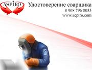 Удостоверение сварщика для Новосибирска