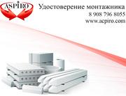 Купить удостоверение монтажника для Новосибирска