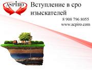Вступление в сро изыскателей для Новосибирска