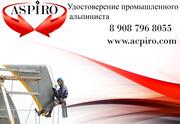 Промышленный альпинист обучение для Новосибирска