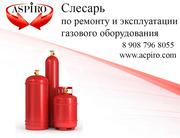 Удостоверение слесаря по ремонту и эксплуатации газового оборудования