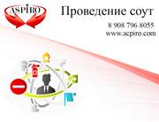 Организация проведения соут для Новосибирска