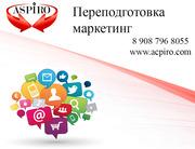 Переподготовка маркетинг для Новосибирска