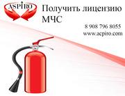 Лицензии мчс на пожарный монтаж