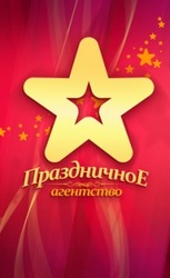 Праздники в Новосибирске под ключ!